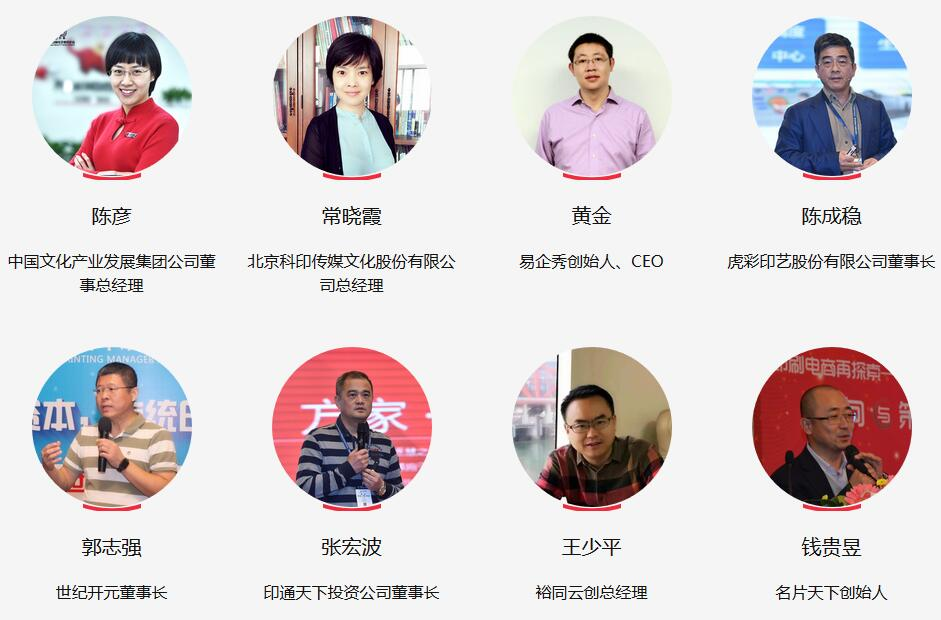 2017互联网创新节暨第五届中国印刷电子商务年会