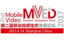 第二届移动视频生态发展论坛2017