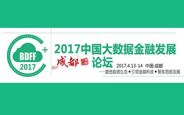 2017中国大数据金融发展成都论坛|BDFF