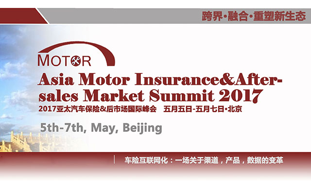 2017 亚太汽车保险与后市场国际峰会