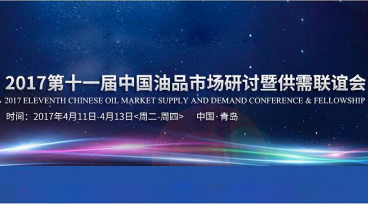 2017第十一届中国油品市场研讨暨供需联谊会