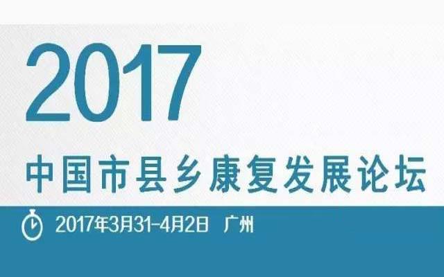 2017中国市县乡康复发展论坛