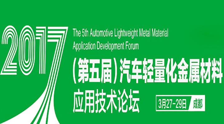 2017(第五届)汽车轻量化金属材料应用发展论坛