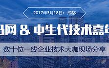 飞马网&中生代技术嘉年华(成都站)