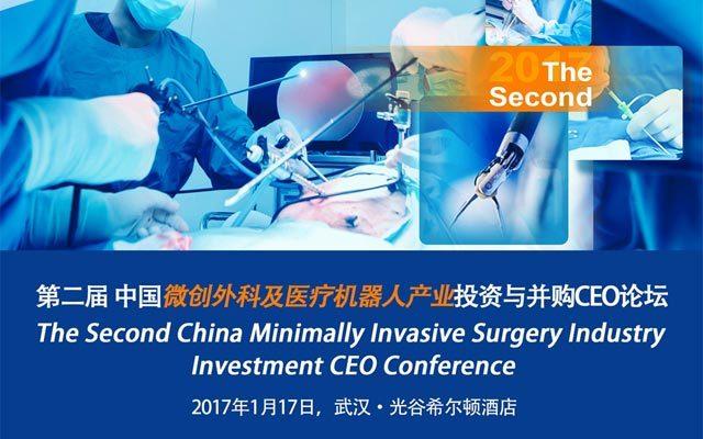 第二届中国微创外科及手术机器人产业投资与并购CEO论坛