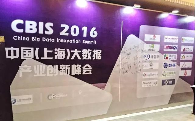 CBIS 2017中国(上海)大数据产业创新峰会现场图片
