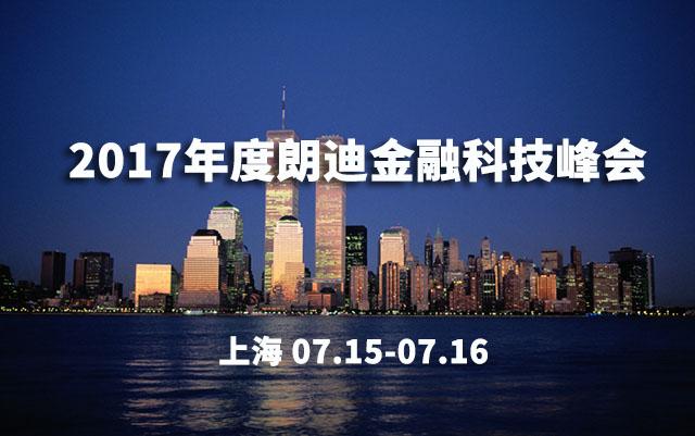 2017年度朗迪金融科技峰会