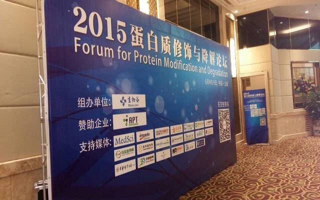 2015蛋白质修饰与降解论坛现场图片