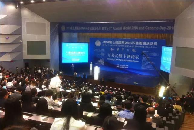 第七届国际DNA和基因组活动周现场图片