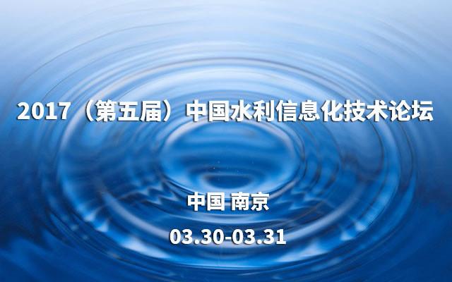2017(第五届)中国水利信息化技术论坛
