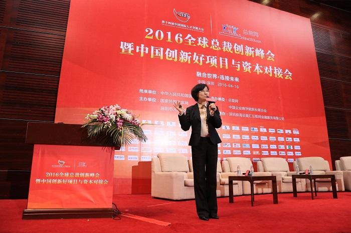 2016全球总裁创新峰会现场图片