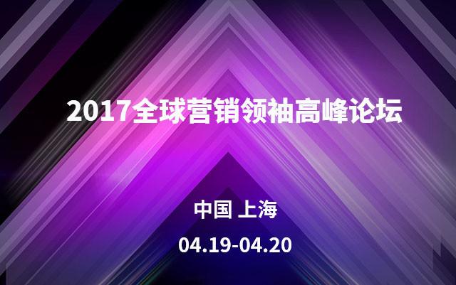 2017全球营销领袖高峰论坛