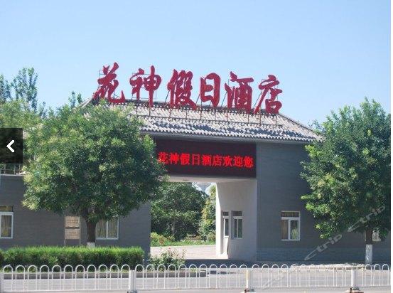 北京花神假日酒店