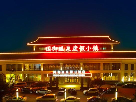 石家庄国御温泉假日酒店