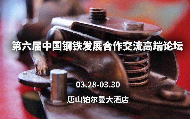 2017第六届中国钢铁发展合作交流高端论坛