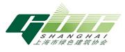 上海市绿色建筑协会
