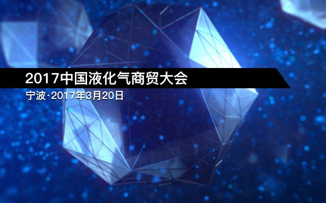 2017中国液化气商贸大会