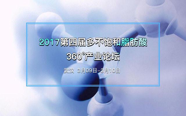 2017第四届多不饱和脂肪酸360°产业论坛