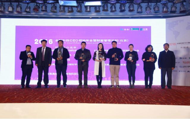 第4届金融科技CEO领袖年会暨深圳投资论坛现场图片