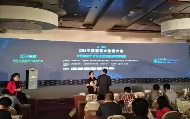 CBDS 2017第四届中国国际大数据大会现场图片