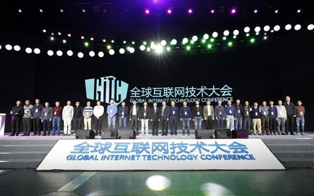 GITC 2017全球互联网技术大会 上海站现场图片