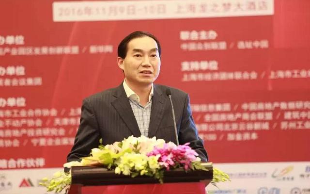 CIPC2016中国产业·园区大会现场图片