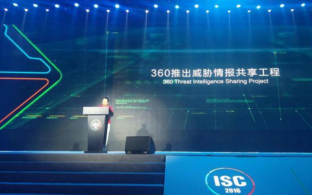 2017中国互联网安全大会(ISC)现场图片