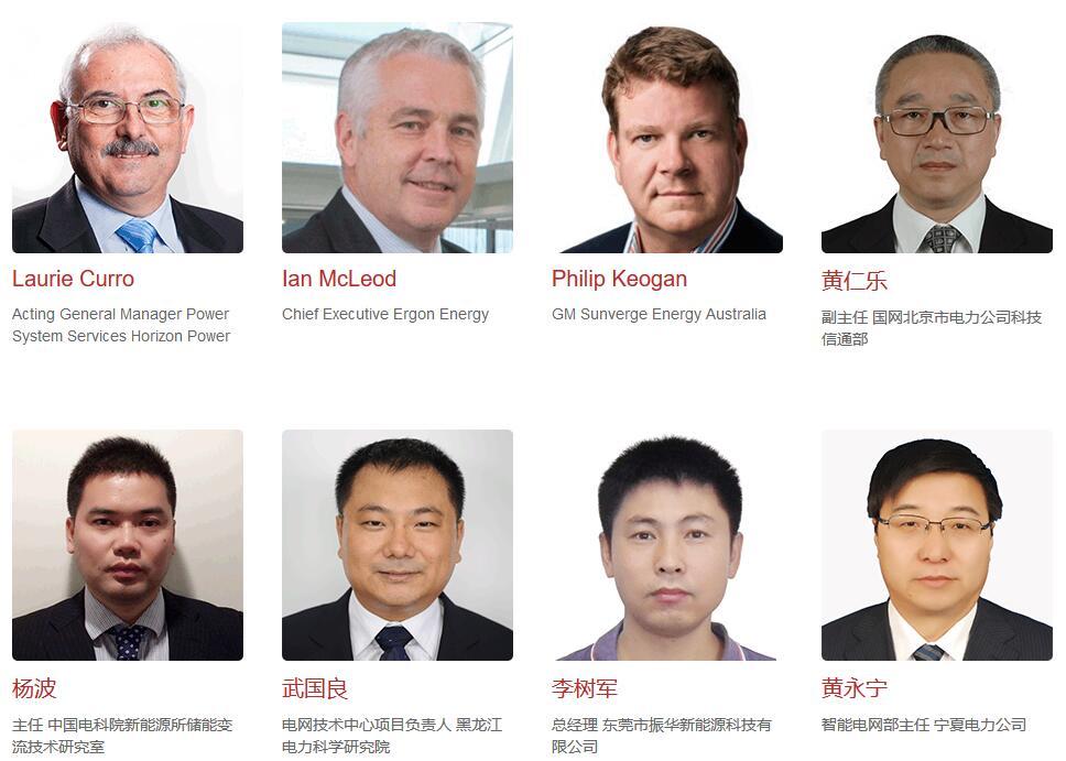 2017中国国际光储充一体化电站大会