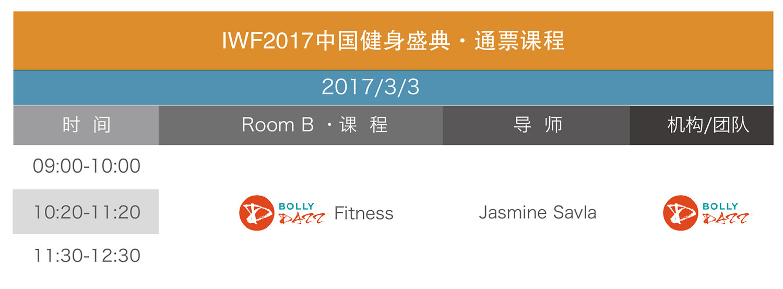 IWF 2017中国健身盛典