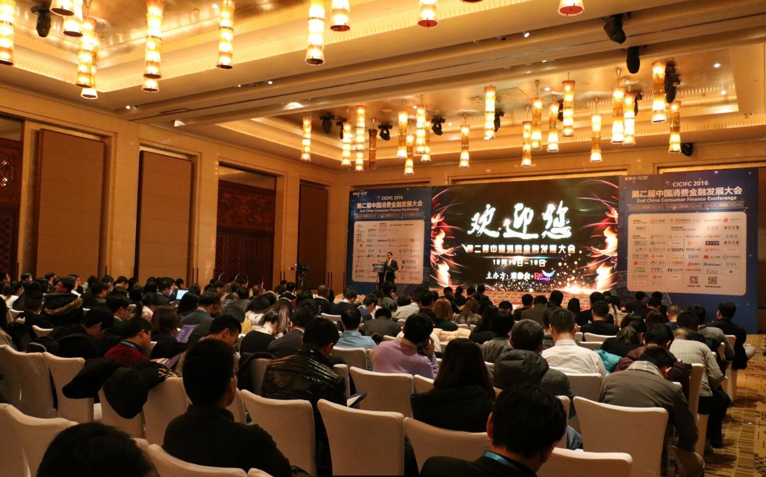 2016第二届中国消费金融发展大会现场图片
