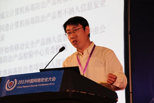 第五届中国网络安全大会( NSC 2017 )