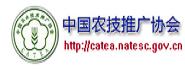 中国农业技术推广协会