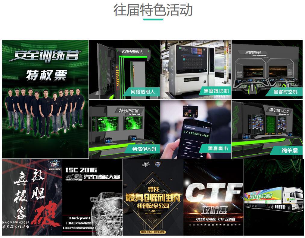 2017中国互联网安全大会(ISC)