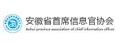 安徽省首席信息官协会