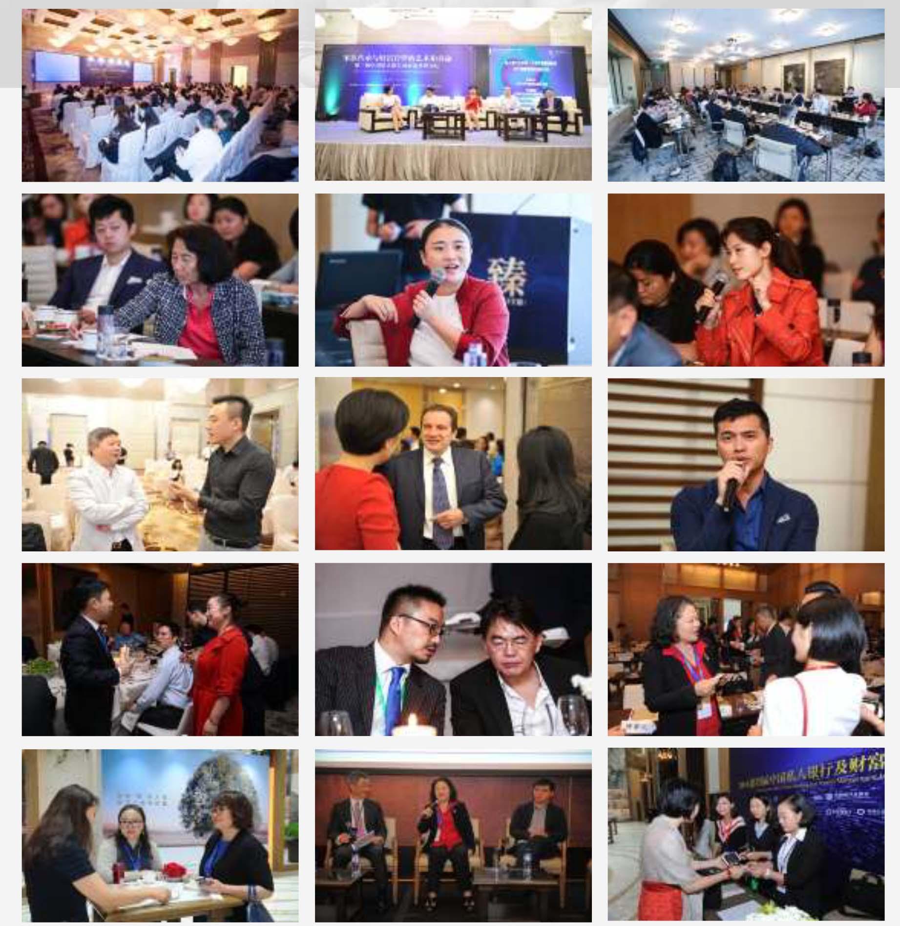 2017高净值人士全球资产配置和财富管理上海论坛