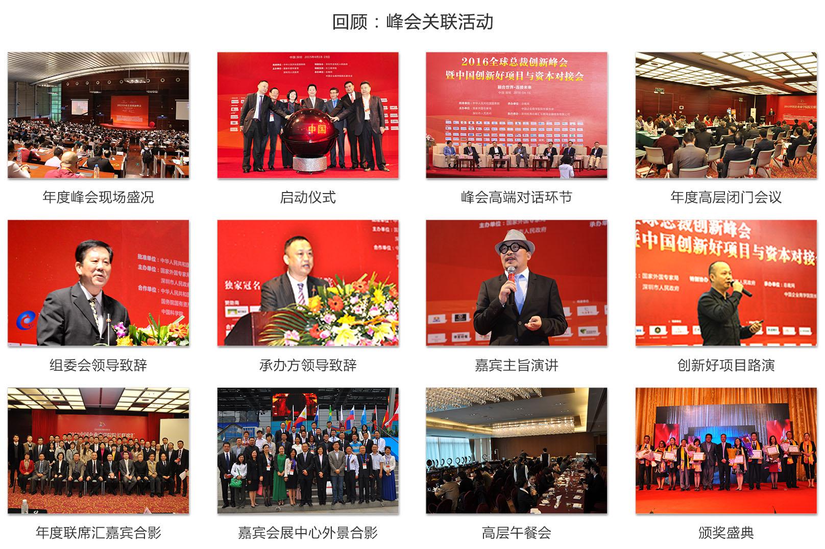 2017(第六届)全球总裁创新峰会