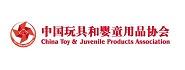 中国玩具和婴童用品协会