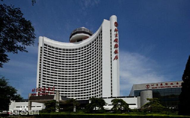 北京国际饭店会议中心