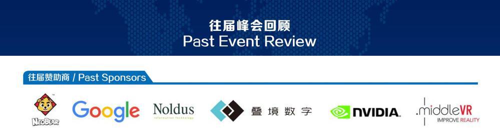 2017第二届全球虚拟现实与增强现实中国峰会