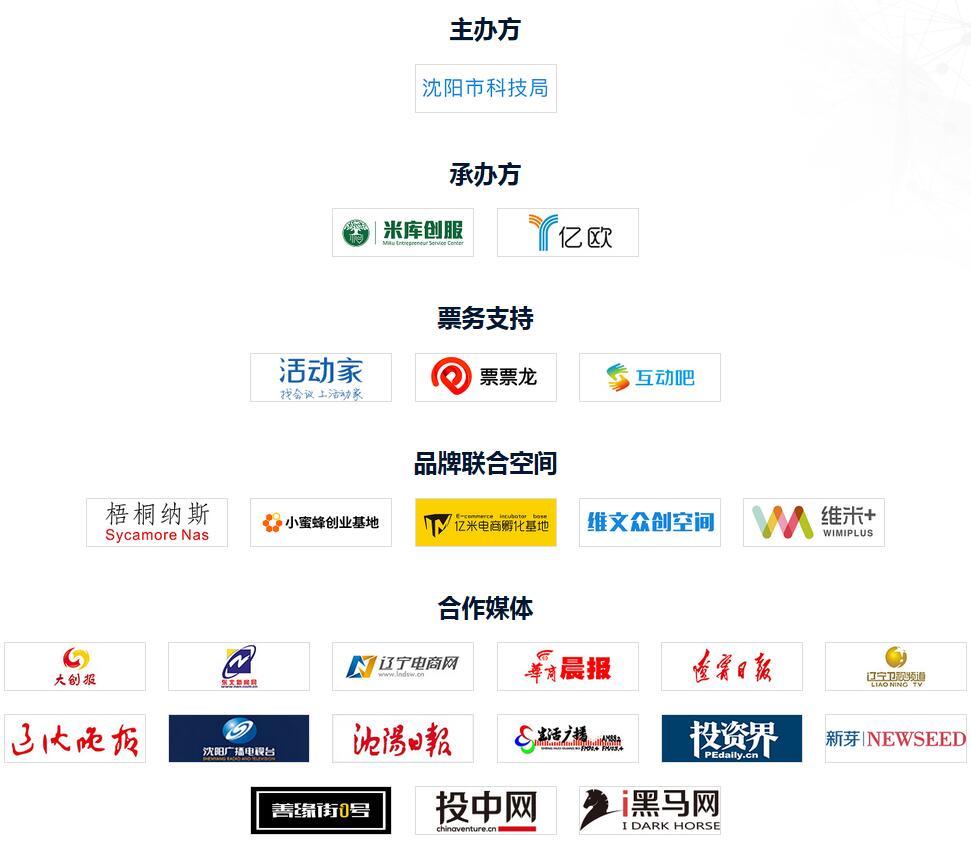 2017 F5创业生态大会