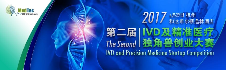 2017第四届中国IVD产业投资与并购CEO论坛