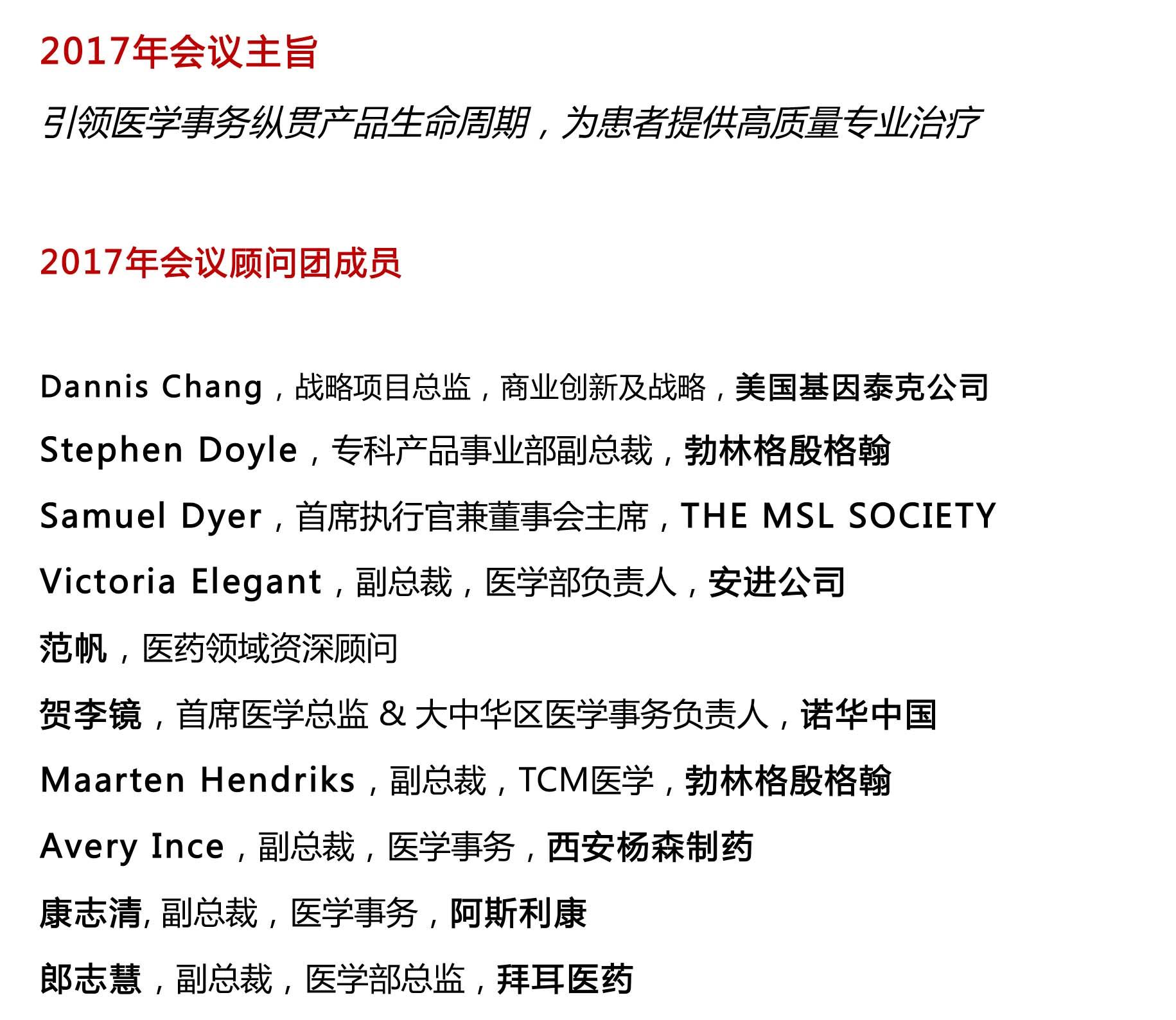 2017中国医学事务峰会