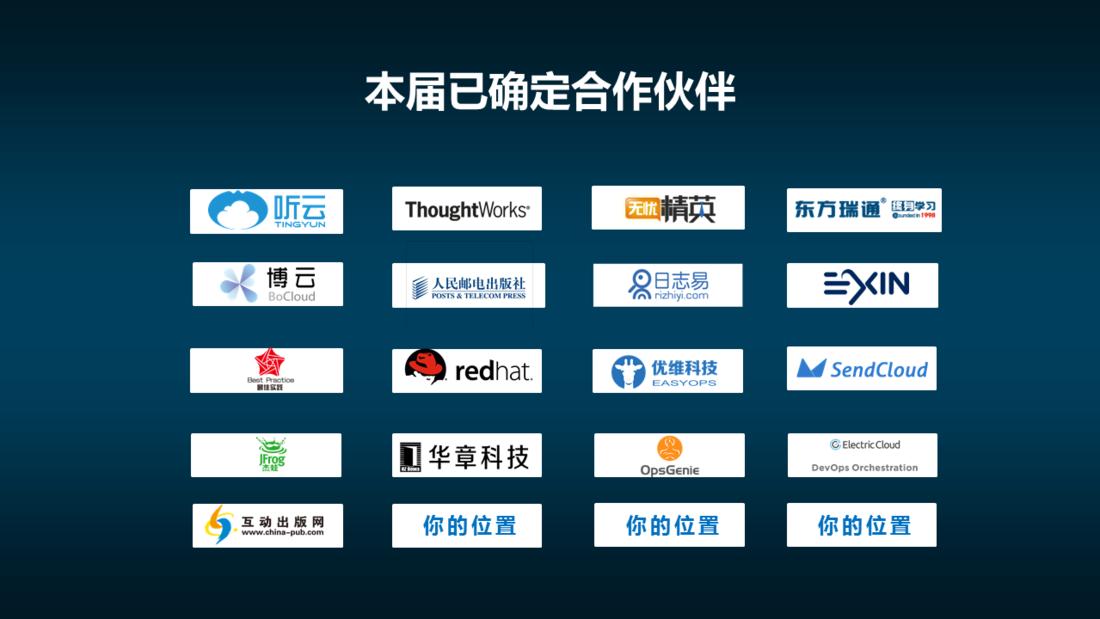 2017 DevOpsDays 上海站暨DevOps金融峰会