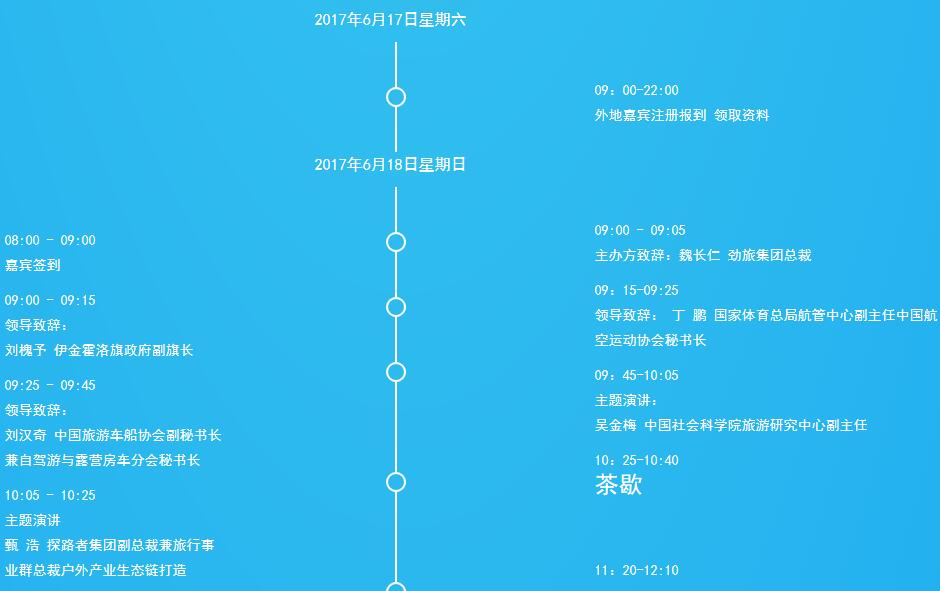 2017中国户外大会
