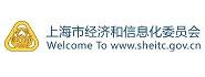 上海市经济和信息化委员会