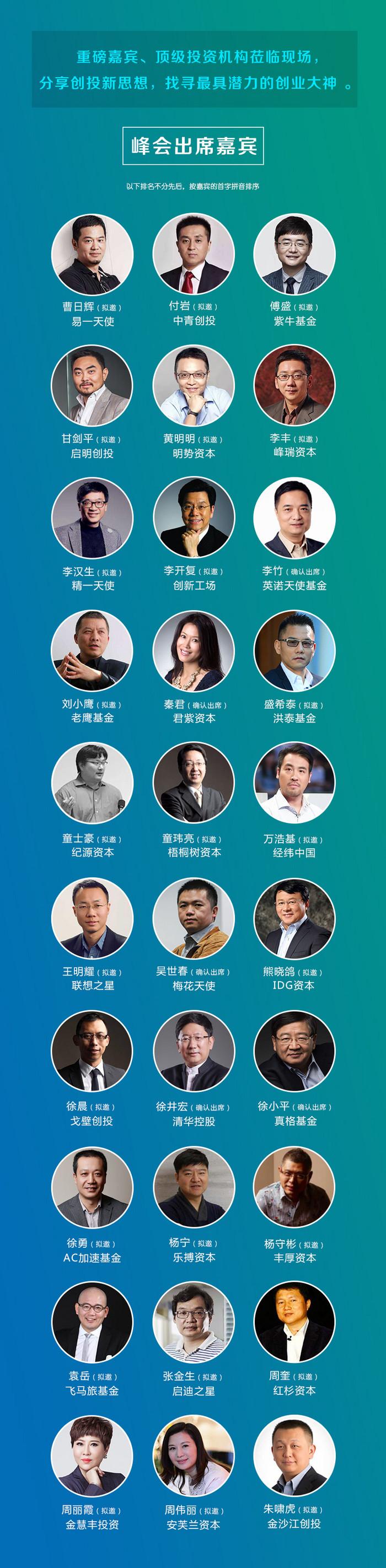 2017中国创投夏季峰会