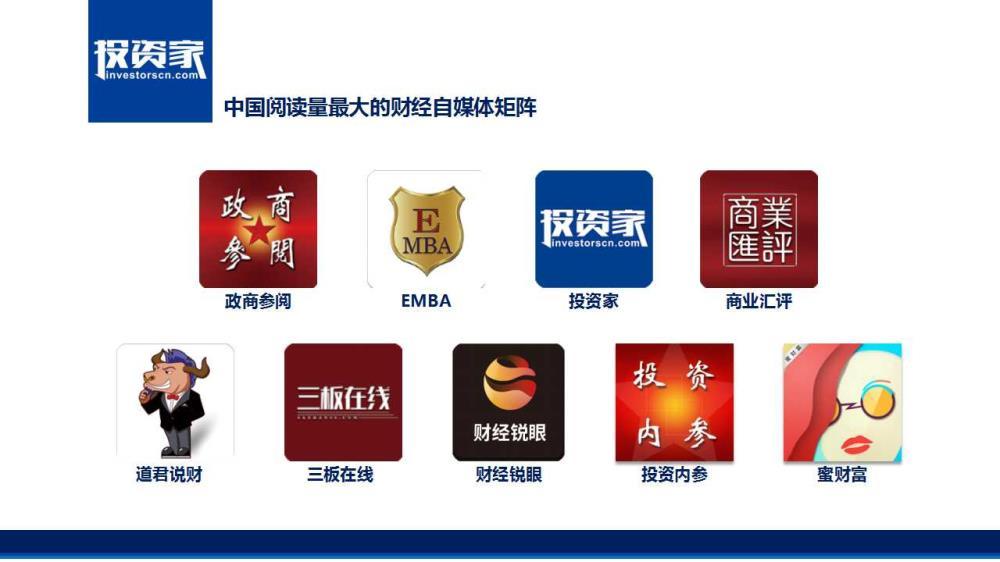 2017投资家网 · 中国股权投资年会 · 深圳