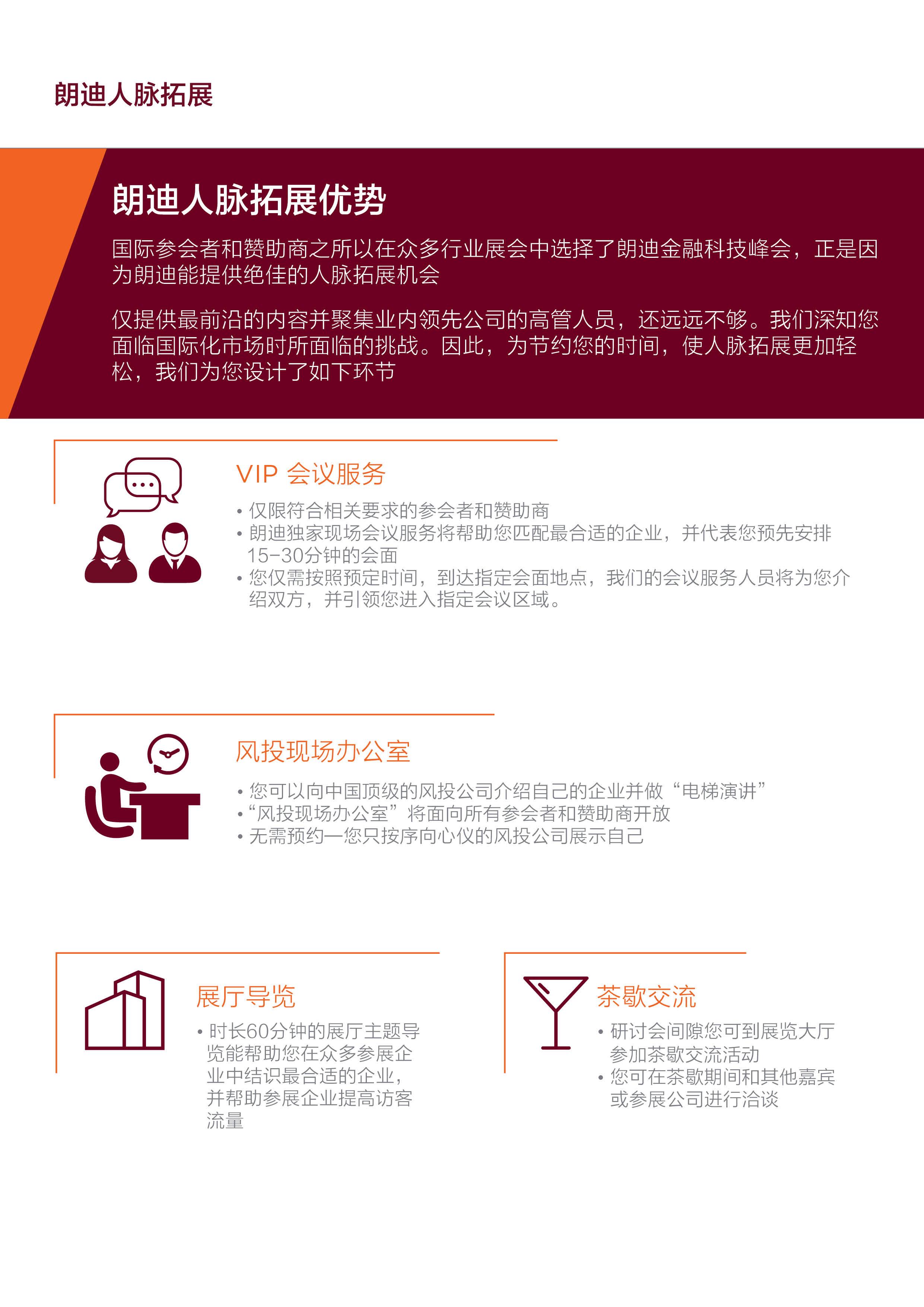 2017年度朗迪金融科技峰会(朗迪Fintech)