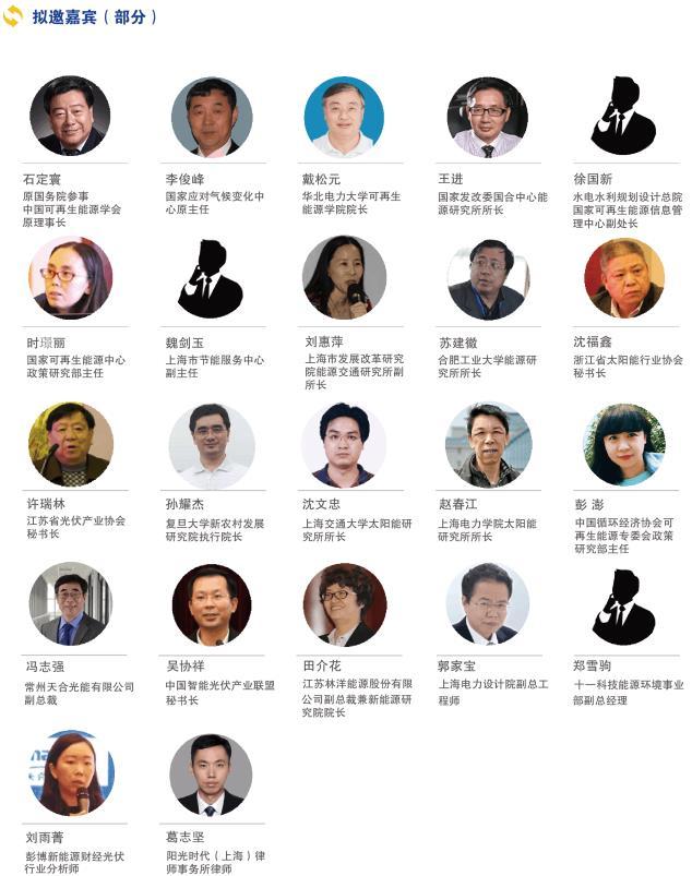 2017 PVIC 光伏创新大会