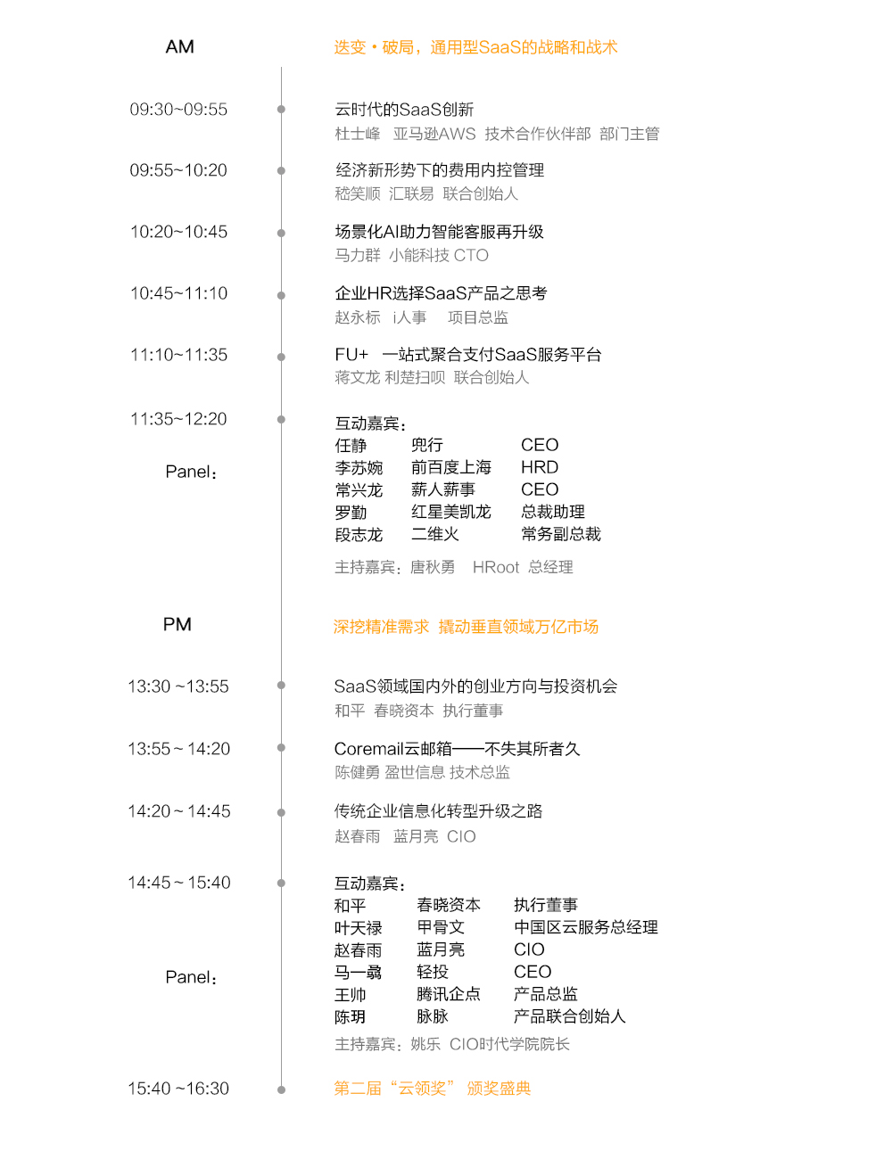 2017中国SaaS产业大会 CSIC